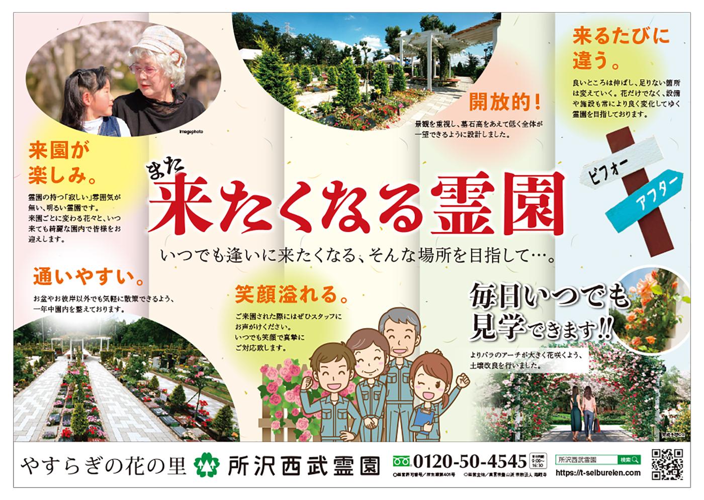 雑誌広告【2021年1月】