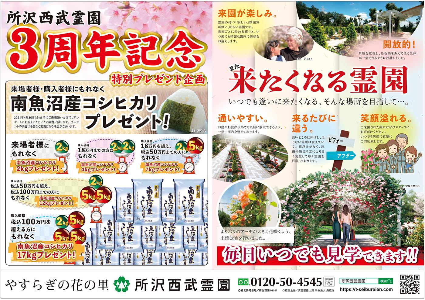 雑誌広告【2021年3月】