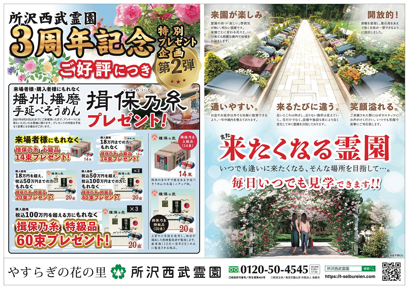 雑誌広告【2021年7月】
