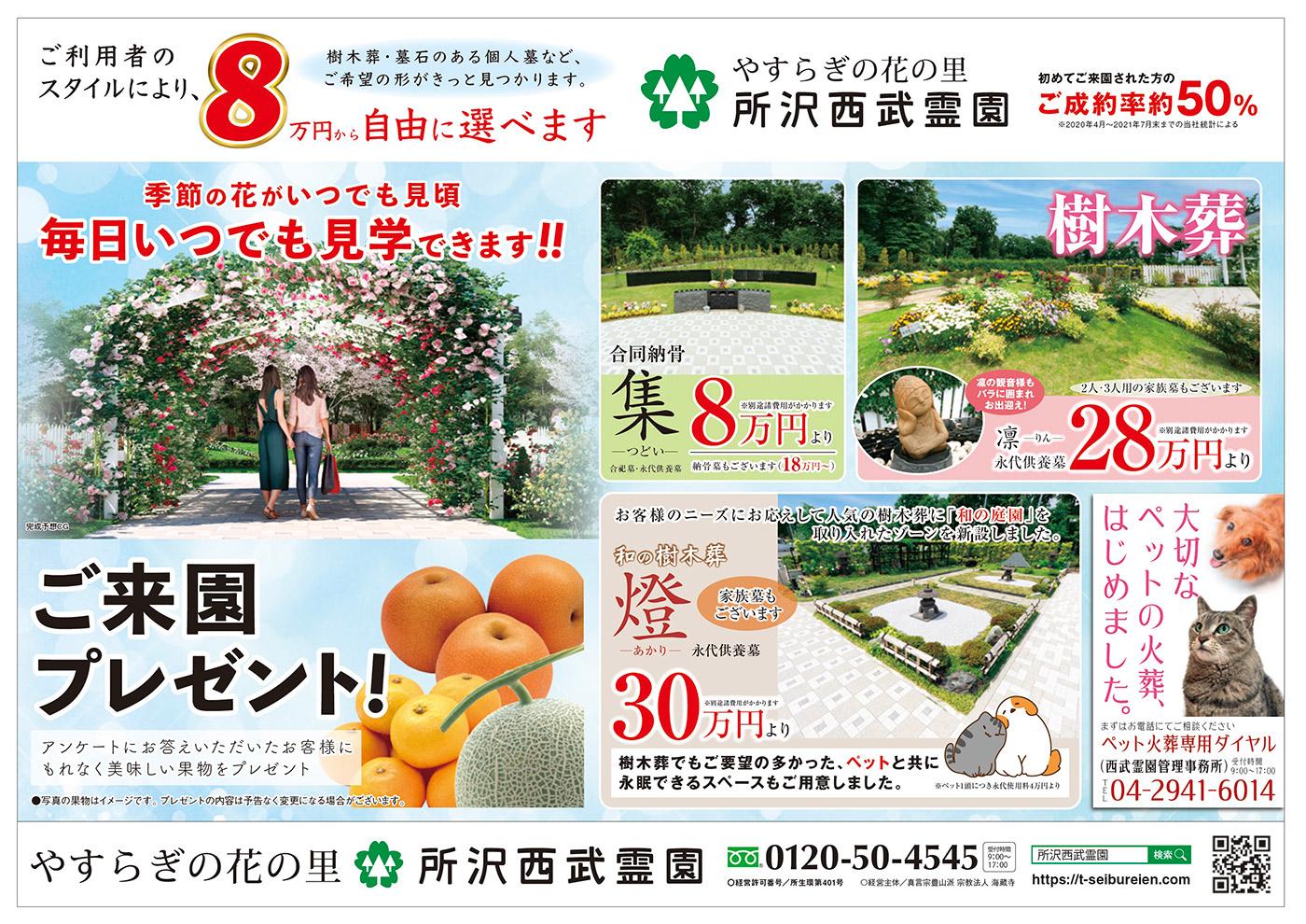 雑誌広告【2021年9月】